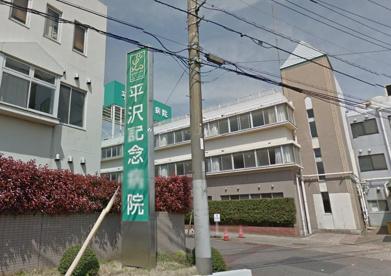 平沢記念病院の画像1