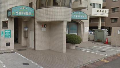 辻歯科医院の画像1