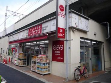 miniピアゴ 西台駅前店の画像1