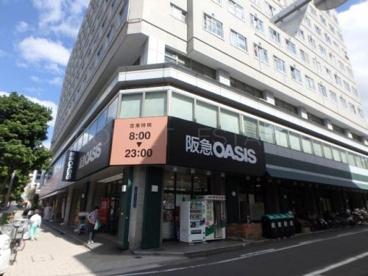 阪急オアシス・瓦屋町店の画像1