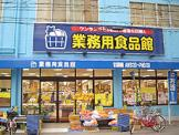 業務用食品館 城東中央店