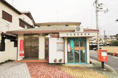蔭田郵便局の画像1