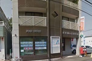 緑ヶ丘郵便局の画像1