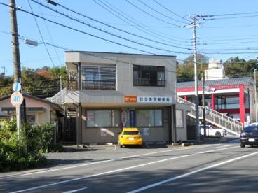 日立兎平郵便局の画像1