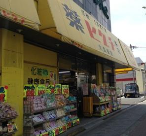 薬ヒグチ大池橋店の画像1