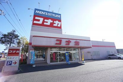 紳士服のコナカおゆみ野店の画像1