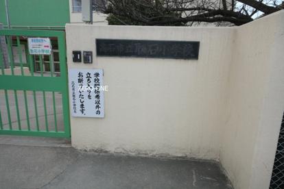 高石市立 取石小学校の画像4