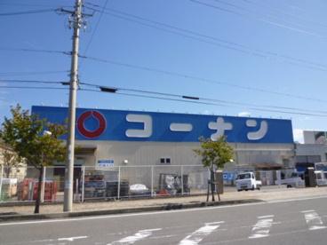 コーナン亀岡大井店の画像1