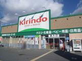 クスリキリン堂・木幡池店