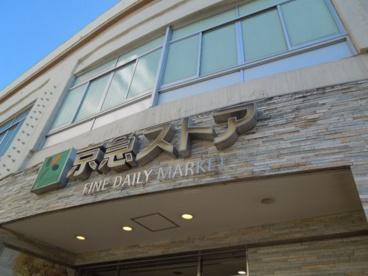 京急ストア鶴見西店の画像1