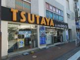 TSUTAYA 鶴見西口バスターミナル店