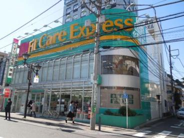 フィットケアデポ鶴見西口店の画像1