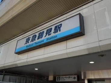 京浜急行電鉄(株) 京急鶴見駅の画像1