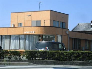 しのはら医院(笠井新田)の画像1