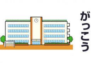 川崎市立東高津中学校の画像1