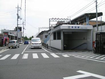 寺田駅の画像1