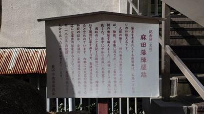 麻田藩陣屋跡の石碑の画像3