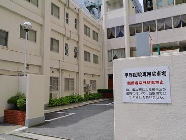 平野医院の画像4