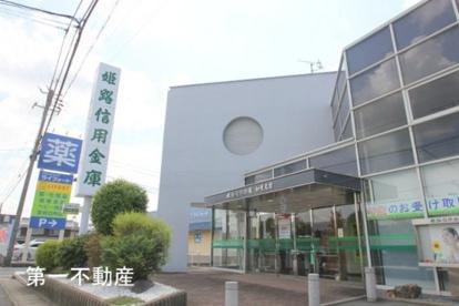 姫路信用金庫 加東支店の画像1