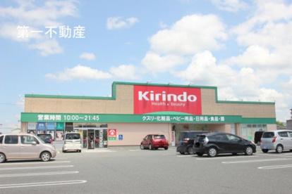 クスリ キリン堂 社店の画像1