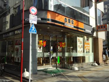吉野家西五反田1丁目店の画像1