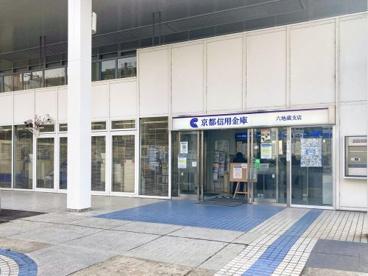 京都信用金庫 六地蔵支店の画像1
