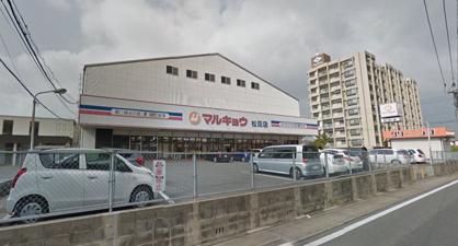 マルキョウ松田店の画像1
