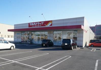 ツルハドラッグ日立平沢店の画像1