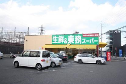 業務スーパー大津美崎店の画像1