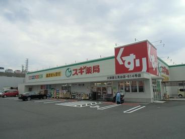 スギ薬局 大津富士見台店の画像1