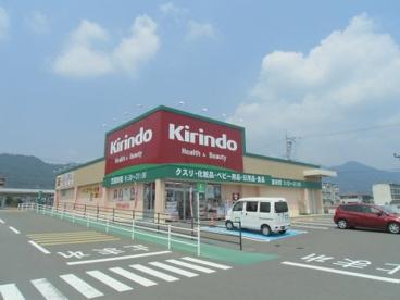 キリン堂大津京店の画像1