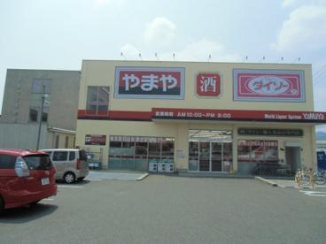 ダイソー&スピード・西大津店の画像1