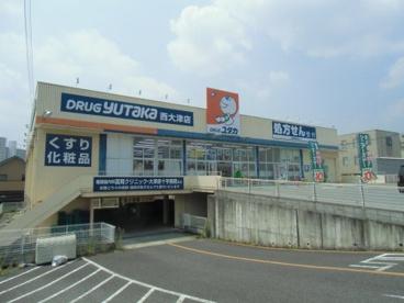 ドラッグユタカ西大津店の画像1