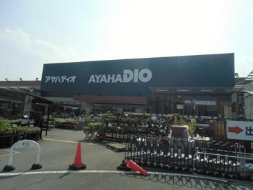 アヤハディオ西大津店の画像1