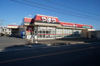 酒のやまや 東大沼店の画像1