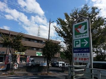 フレンドマート雄琴駅前店の画像2