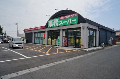 業務スーパー・日立本宮店の画像1