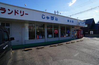コインランドリーしゃぼん滑川店の画像1