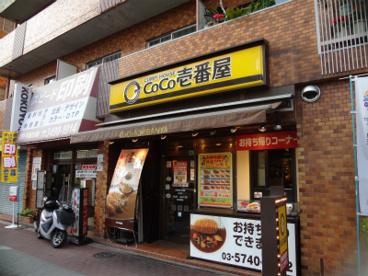 COCO壱番屋五反田山手通り店の画像1