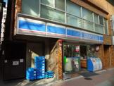 ローソン西五反田店