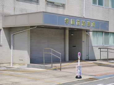 学園前診療所の画像5