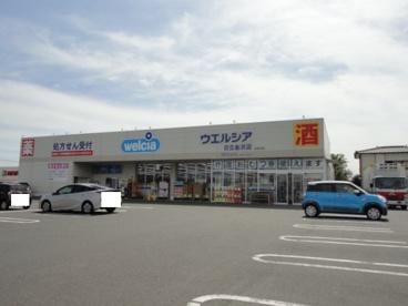 ウエルシア日立金沢店の画像1