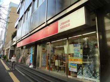 JTB首都圏五反田支店の画像1