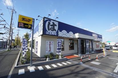 はま寿司 千葉土気店の画像1