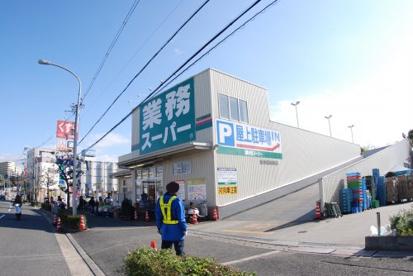 業務スーパー・タケノコ枚方西禁野店の画像1