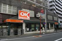 OKストアー 高円寺店