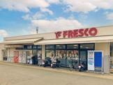 フレスコ木幡店