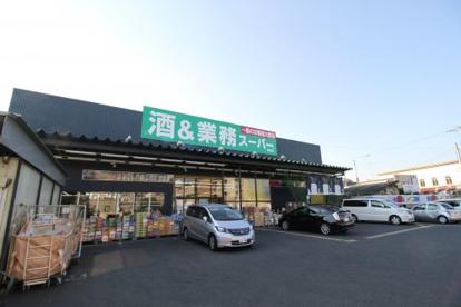 業務スーパー城陽店の画像1