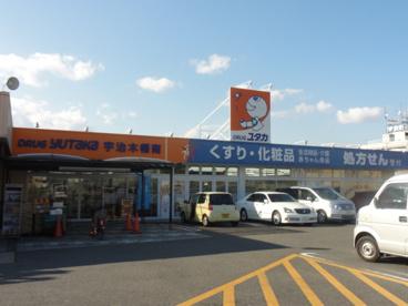 ドラッグユタカ宇治木幡南店の画像1