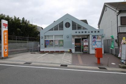 宇治御蔵山郵便局の画像1